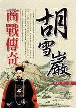 胡雪巖商戰傳奇