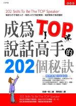 成為TOP說話高手的202個秘訣 = 202 skills to be the top speaker