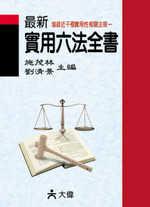 最新實用六法全書(附光碟)(43版)