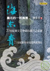 海東青:臺北的一則寓言
