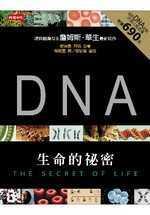 DNA : 生命的祕密
