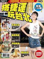 搭捷運玩台北 :  省錢130招 /