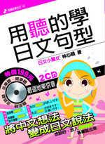 用聽的學日文句型