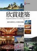 欣賞建築 :  觀賞名建築物及上好音響的音樂廳 : Appreciation in architecture /