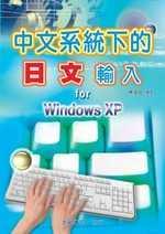中文系統下的日文輸入 : for Windows XP