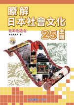 瞭解日本社會文化25主題 /