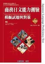 商務日文能力測驗模擬試題與對策