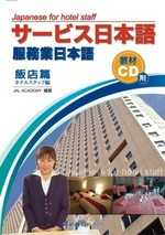 服務業日本語,飯店篇