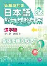 新基準對應日本語2級能力試驗對策
