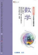 新シラパス對應日本留學試驗對策:數學コース1模擬試驗(解答.解說.用語對照表付き)