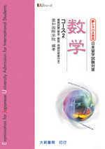 新シラパス對應日本留學試驗對策:數學コース2模擬試驗(解答.解說.用語對照表付き)