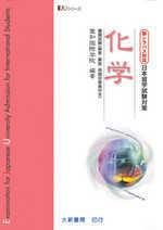 新シラパス日本留學試驗對策:化學模擬試驗(解答.解說.用語對照表付き)