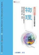 新シラパス對應日本留學試驗對策:物理模擬試驗(解答.解說.用語對照表付き)