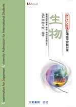新シラパス對應日本留學試驗對策:生物模擬試驗(解答.解說.用語對照表付き)
