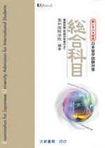 新シラパス對應日本留學試驗對策:總合科目模擬試驗(解答.解說.用語對照表付き)