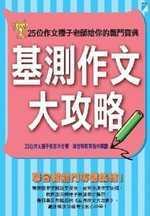 基測作文大攻略─25位作文種子老師給你的戰鬥寶典