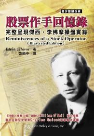 股票作手回憶錄:完整呈現傑西.李佛摩操盤實錄