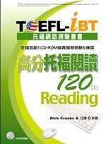 TOEFL-iBT高分托福閱讀120
