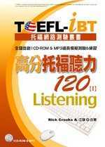 TOEFL-iBT高分托福聽力120