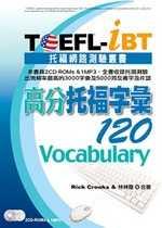 高分托福字彙120 =  Vocabulary /
