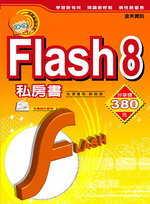 Flash 8私房書