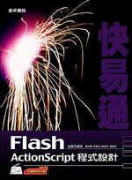 Flash ActionScript程式設計快易通