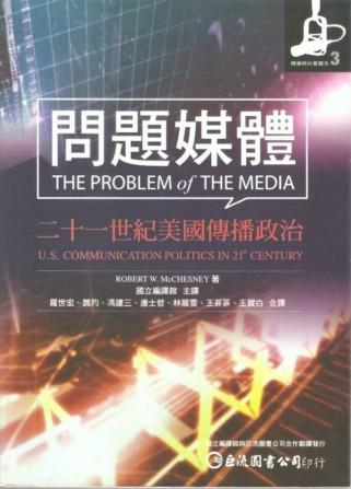 問題媒體:二十一世紀美國傳播政治