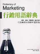 行銷用語辭典
