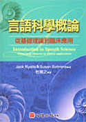 言語科學概論:從基礎理論到臨床應用
