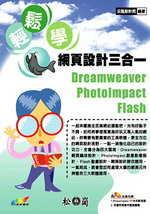 輕鬆學網頁設計三合一:Dreamweaver+PhotoImpact+Flash