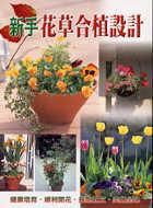 新手合植花草:健康培育.順利開花.長期觀賞.美麗呈現