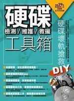 硬碟檢測∕維護∕救援工具箱