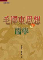毛澤東思想和儒學 /