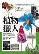 植物獵人:探索發掘世界上兩百年歷程的植物