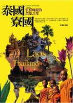 泰國.寮國:質樸瑰麗的萬象之邦