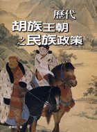 歷代胡族王朝之民族政策