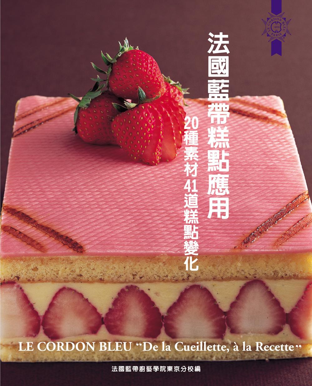 法國藍帶糕點應用--20種素材41道糕點變化