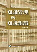 知識管理與知識組織 =  Knowledge Management and Knowledge Organization /