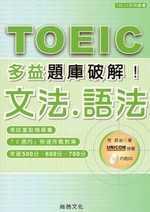 多益題庫破解!TOEIC test 文法語法