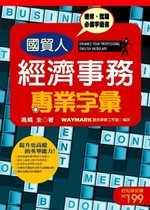 國貿人經濟事務專業字彙