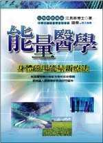 能量醫學:身體磁場能量新療法