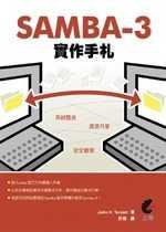 Samba-3實作手札:系統整合.資源共享.安全管理