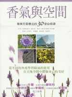 香氣與空間 =  The complete guideto professional aromatherapist /