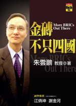 金磚不只四國 = More BRICs out there