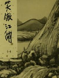 笑傲江湖 /