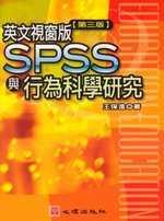 英文視窗版SPSS與行為科學研究 /