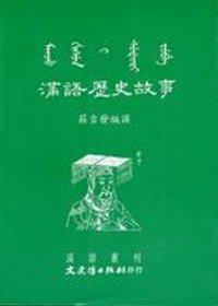 滿語歷史故事