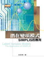 潛在變項模式 =  Latent varibable models : SIMPLIS的應用 : the application of SIMPLIS /
