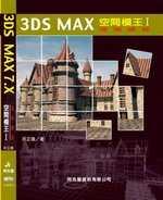 3DS MAX進階編修:空間模王