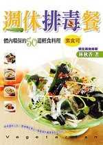 週休排毒餐:體內環保的50道輕食料理
